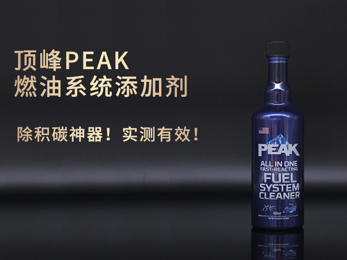 顶峰PEAK 燃油系统全效清洁剂