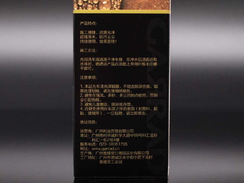 纯合成镀膜技术 长达30天保护
