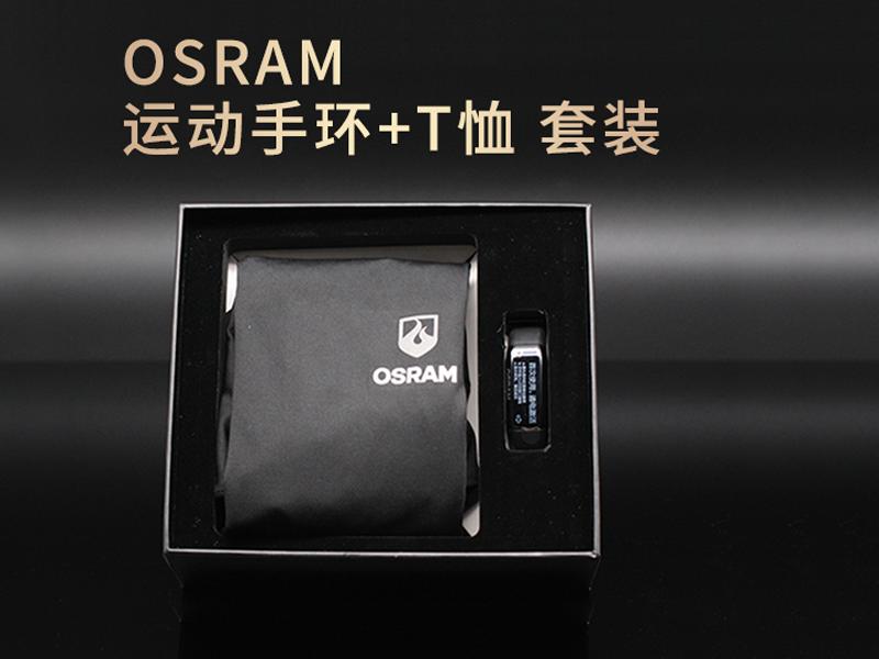 OSRAM 定制款 运动手环+T恤