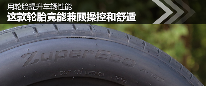 爱卡测朝阳A-107 权衡操控和舒适的轮胎