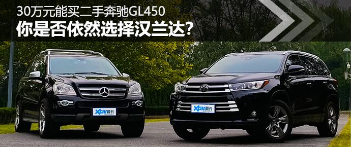 汉兰达VS二手奔驰GL450 30万元如何选?