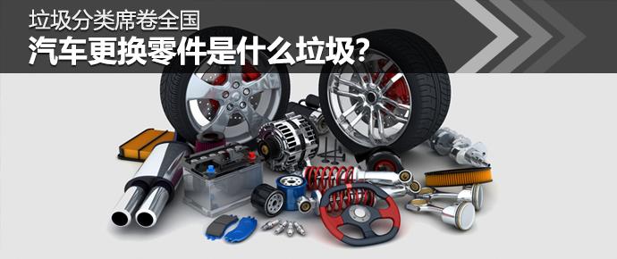 垃圾分类袭来 汽车更换零件该如何分类