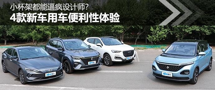 小设计有大讲究 4款新车用车便利性体验