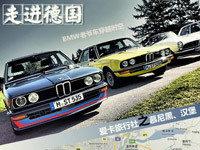 穿越时空 爱卡旅行社体验BMW老爷车之旅