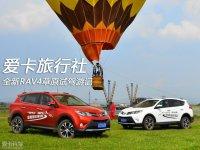 追逐热气球 全新丰田RAV4草原试驾游记