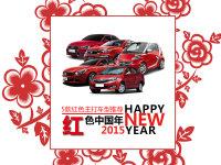 2015红色中国年 5款红色主打车型推荐