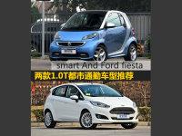 smart And fiesta两款1.0T通勤车型推荐
