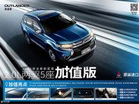 三菱将推欧蓝德新款车型 广州车展上市