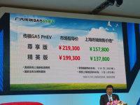 传祺GA5 PHEV正式上市 售19.93-21.93万