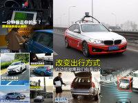 新年聚会必备技能之《汽车科技》贺岁版