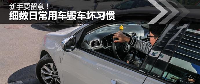 新手要留意! 细数日常用车毁车坏习惯