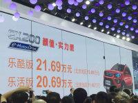 北汽新能源EX200北京车展上市 20.68万