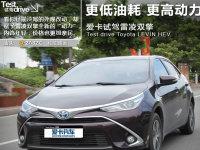更低油耗更高动力试驾广汽丰田雷凌双擎