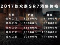 2017款众泰SR7预售价公布 6.98-11.18万