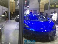 广州车展探馆:迈凯伦570S Spider曝光