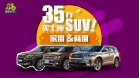 35万预算想买7座SUV?