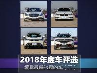2018年度车评选编辑最感兴趣的车(三)