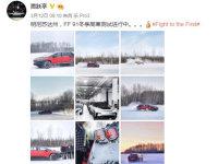 法拉第FF91雪地测试曝光 预计明年入华
