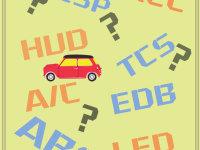 这些ABCD是啥意思?汽车英文配置小科普