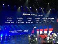 一张图看上市:国产捷豹E-PACE正式来袭