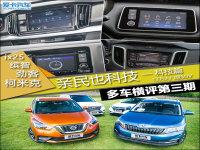 亲民也科技 四款入门级SUV横评科技篇