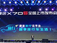 捷途旅行+云平台发布 X90将于明年上市