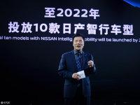 日产智行2022导入计划 推L3级自动驾驶