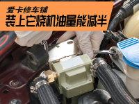 爱卡修车铺 发动机烧机油解决方案(上)