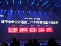 野马汽车发布新车规划 目标销量70万辆