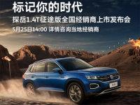 一汽-大众探岳征途版消息 5月25日上市
