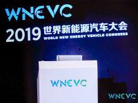 世界新能源汽车大会 电池安全成为焦点