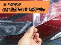 爱卡帮你测 GMT漆面保护膜如何保护爱车