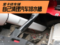 《爱卡修车铺》自己动手清理汽车排雨槽