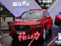 海马8S上市 售7.99-12.59万元/6款车型