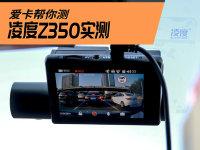 爱卡帮你测:凌度Z350行车记录仪实测