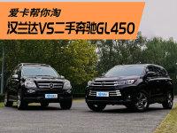 30万元能买二手奔驰GL450 你是否依然选择汉兰达?