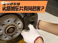 爱卡修车铺 劣质刹车片会带来哪些危害