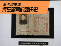 考驾证要学三年?新中国成立70年来汽车驾考制度的变迁