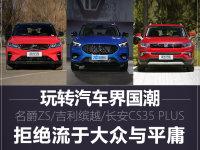 三款热门小型SUV推荐 走向世界的国潮