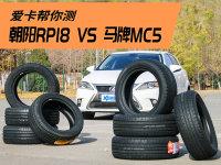 朝阳RP18对比马牌MC5轮胎 高手间的较量