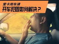 车主日常:开车就犯困应该如何应对?