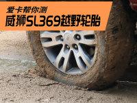 爱卡帮你测 威狮SL369全路况越野轮胎