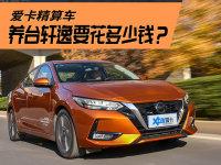 爱卡精算车:不愧为家用车之王  轩逸养车成本原来这么低!