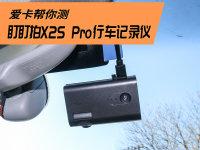 爱卡帮你测 盯盯拍X2S Pro行车记录仪