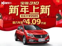 宝骏310 1.2L国六车型上市 售4.09万起