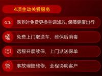 保养延期3个月 红旗推三项客户服务政策
