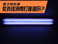 新发现!利用紫外线灯消毒到底可不可取?