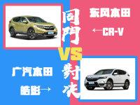 本田皓影对比本田CR-V 罕见的良性竞争