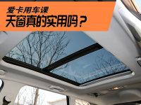 买车到底要不要天窗?其实不用这么纠结