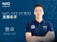 FE新秀测试名单公布 中国小将曹卓在列